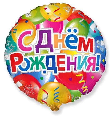 Фольгированый шар С днём рождения!